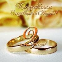 Открытка два года свадьбы