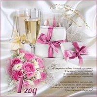 Открытка годовщина свадьбы 1 год