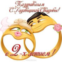 Открытка годовщина свадьбы 2 года