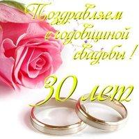 Открытка годовщина свадьбы 30 лет