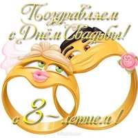 Открытка годовщина свадьбы 8 лет