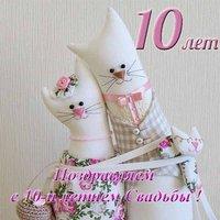 Открытка к 10 летию свадьбы