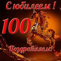 Открытка к 100 летнему юбилею бесплатно