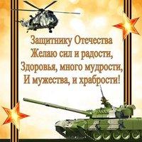Открытка к 23 февраля с танком