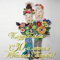 Открытка к 30 летию свадьбы