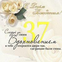 Открытка к 37 летию