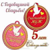 Открытка к 5 летию свадьбы