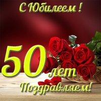 Открытка к 50 лет к юбилею