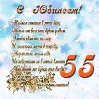 Открытка к 55 летнему юбилею женщине