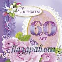 Открытка к 60 летию