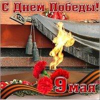 Открытка к 9 мая вечный огонь