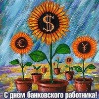 Открытка к дню банковского работника