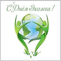 Открытка к дню эколога