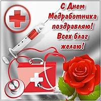 Открытка к дню медицинского работника