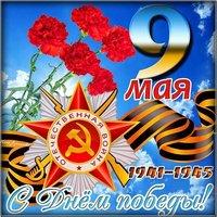 Открытка к Дню Победы бесплатно