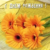 Открытка к дню рождения женщине цветы