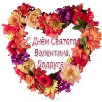 Открытка к дню Святого Валентина лучшей подруге