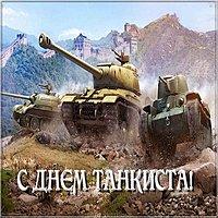 Открытка к дню танкиста
