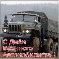 Открытка к дню военного автомобилиста