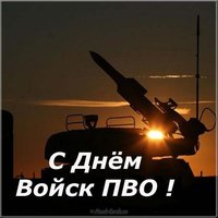 Открытка к дню войск ПВО
