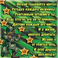 Открытка к дню защитника Украины