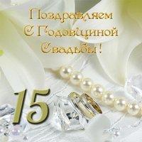 Открытка к годовщине свадьбы 15 лет