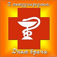 Открытка к международному дню врача