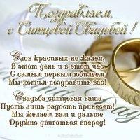 Открытка к ситцевой свадьбе
