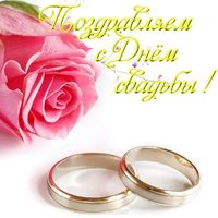 Открытка к свадьбе