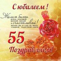 Открытка к юбилею 55 лет женщине