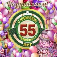 Открытка к юбилею 55 лет