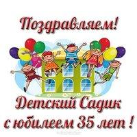 Открытка к юбилею детского сада 35 лет