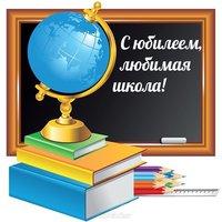 Открытка к юбилею школы