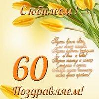 Открытка к юбилею женщине 60 лет