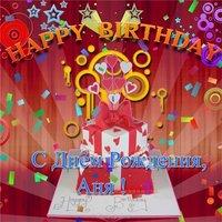 Открытка картинка с днем рождения Аня