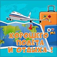Открытка хорошего полета и отдыха