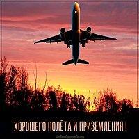 Открытка хорошего полета и приземления