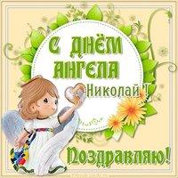 Открытка ко дню ангела Николая