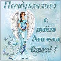 Открытка ко дню ангела Сергея