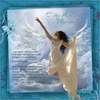Открытка ко дню ангела Тамары