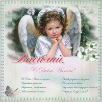 Открытка ко дню ангела Василия