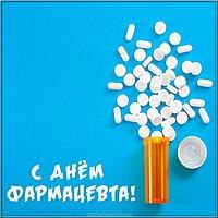 Открытка ко дню фармацевта