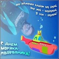 Открытка ко дню моряка подводника