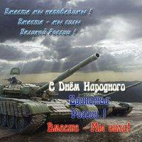 Открытка ко дню народного единства России