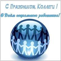 Открытка ко дню социального работника коллегам