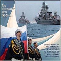 Открытка ко дню ВМФ