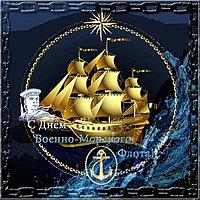 Открытка ко дню военно морского флота