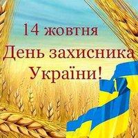 Открытка ко дню защитника Украины