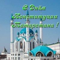 Открытка конституция Татарстана