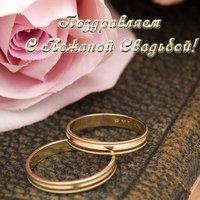 Открытка кожаная свадьба